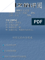 SPM应用文