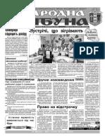 Народна трибуна 12_2014