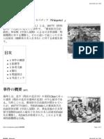 通州事件(虐殺)Tungchow Mutiny (Massacre)