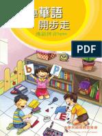 學華語開步走課本(漢語拼音)