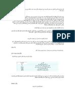 الدرس السابع -  المتغيرات الحرفية.doc