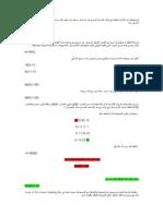 الدرس السادس -  المصفوفات.doc
