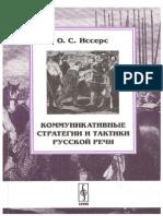 Иссерс О.С. - Коммуникативные стратегии и тактики русской речи - 2008