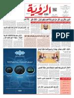 Alroya Newspaper 02-04-2014