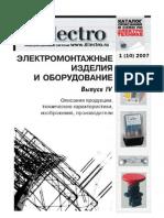 E00001111 Электромонтажные изделия и оборудование. Выпуск 4. Каталог описаний и схем по электротехнике