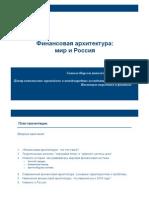 Финансовая архитектура