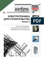 E06000110 Электротехника для строительства. Выпуск 27 Каталог описаний и схем по электротехнике