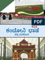 Cantonese Kannada Dictionary