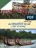 Cantonese Malayalam Dictionary