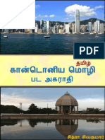 Cantonese Tamil Dictionary