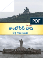 Cantonese Telugu Dictionary
