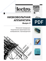 E06000101 Низковольтная аппаратура. Выпуск 2. Каталог описаний и схем по электротехнике