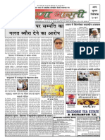 Prernabharti Issue 14 28thmarch 14