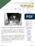 中国製有毒食品の実態(3)