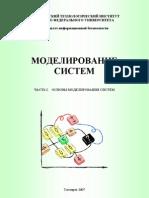 _Моделирование систем (часть 1) - Горбунов
