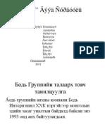 daatgalseminar-111109031129-phpapp02