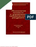_Забродин Ю.М., Психология личности и управление человеческими ресурсами