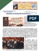 26-3-2014 ΑΝΑΚΟΙΝΩΣΗ ΑΔΕΛΦΟΤΗΤΑΣ ΠΗΓΙΩΤΩΝ ΓΙΑ ΤΗΝ ΕΚΔΗΛΩΣΗ ΤΟΥ ΣΥΛΛΟΓΟΥ ΣΚΟΥΦΑΣ  ΤΗΣ 25-3-2014  ΣΤΗΝ ΑΡΤΑ--