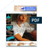 คู่มือการใช้งาน STAAD Pro V8i-386p