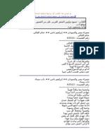 دواوين الشعر العربى 35
