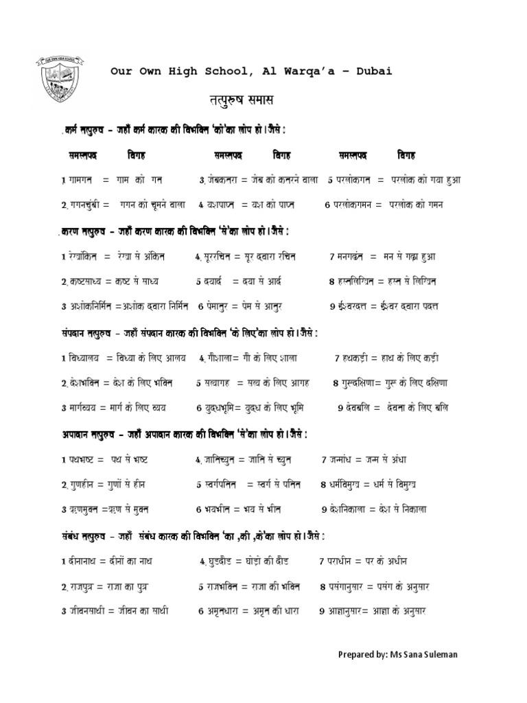 Cbse Hindi Samas Gr 10 Worksheet