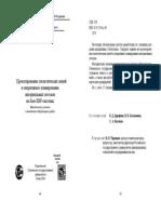 Проектирование логистических цепей и оперативное планирование - Дорофеев_ - 2004 - 33