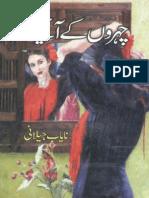 Chehron Kay Aienay by Nayab Jilani Urdu Novels Center (urdunovels12.blogspot.com)