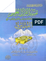 TAFSEER SEHL BIN ABDULLAH TUSTARI