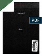ابو عبدالله الشيعي- الخربوطلي