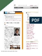 「消費より投資」の中国人富裕層 - 中国は世界を救うか