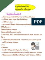 F Internet Explorer F F ก ก F