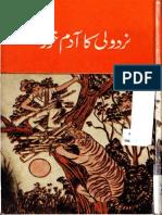 Nirdoli Kaa AdamKhoor-Maktaba Jamia-Dehli 1990