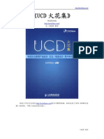 UCD火花集