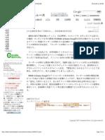 韓国企業の「市場ビル」、市が計画の存在否定