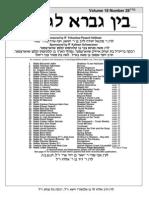 bglg-74-28-metzora-5774