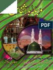 Waseela Bi Ikhlas by Faiz Ahmad Owaisi