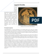 Πορνεία στην αρχαία Ελλάδα wikipedia