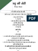Aloo Ki Rotiyan