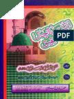 La Tashadul Rihal by Faiz Ahmad Owaisi