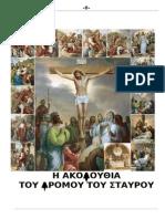 ΒΙΒΛΙΟ - ΑΚΟΛΟΥΘΙΑ ΤΟΥ ΔΡΟΜΟΥ ΤΟΥ ΣΤΑΥΡΟΥ .doc