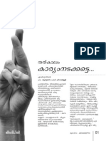 Jeevadeepthi Apr 2014 - A Malayalam Catholic Magazine