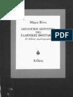 Ιδεολογική λειτουργία της ελληνικής ηθογραφίας