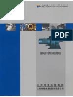 Catalogo de Reductores Chinos