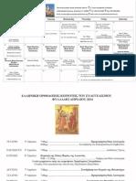 2014 April Bulletin (English & Greek)