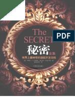 秘密全集 The Secret