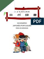 dic(por) - Japanese