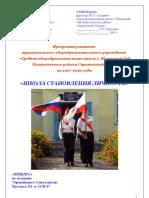 """Программа развития МОУ """"СОШ с.Яблоновый Гай"""""""