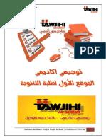 Tawjehe_File_201443144215218- by teacher Ziyad Yasin Abughoush 00962796939361