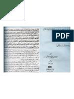نکاح متعہ اور کتب اہل سنت Mutaá or Temporary Marriage in Sunni Books