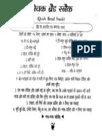 Bread Snack- A Quick Recipe (HINDI)